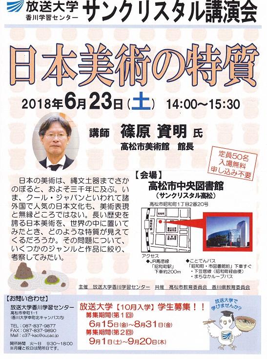 サンクリスタル講演会.jpg