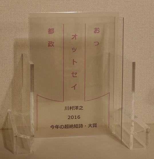 今年の超絶短詩大賞1.jpg