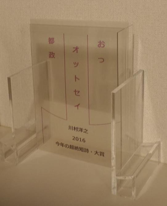 今年の超絶短詩大賞2.jpg