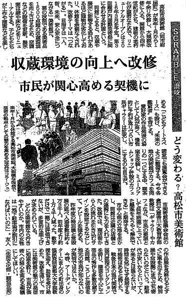 四國新聞20140901.jpg