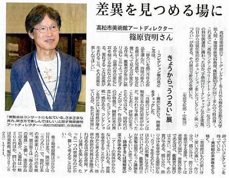 四國新聞 20140823.jpg