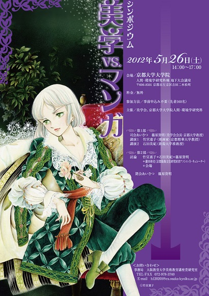 bigaku2012.5.26a.jpg