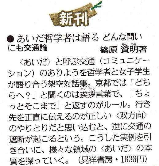 東京新聞紹介1.jpg